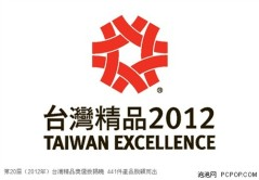 TW Excellence Award Logo